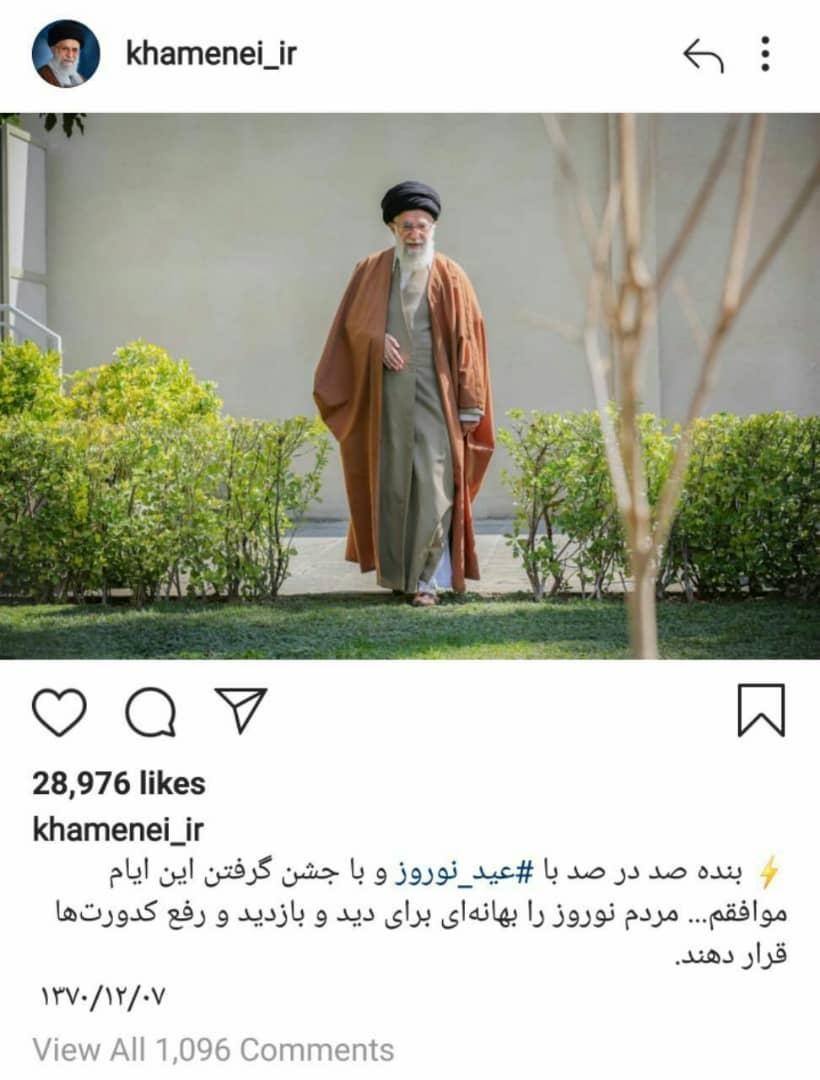 آخرین پست اینستاگرامی رهبر انقلاب در سال ۹۷