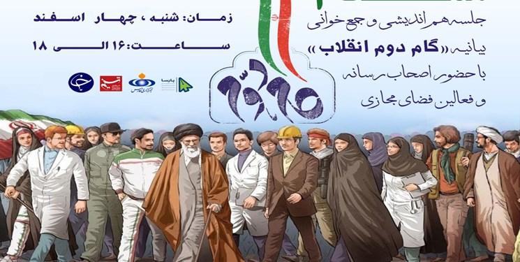 باشگاه خبرنگاران -بیانیه گام دوم رهبری نشان می دهد که انقلاب در مسیر درستی است