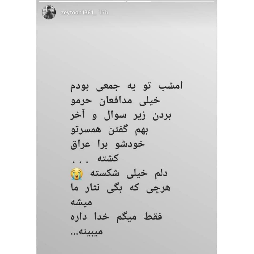 گلایهی همسر شهید مهدی نوروزی از زخم زبان های تلخ مردم+تصاویر