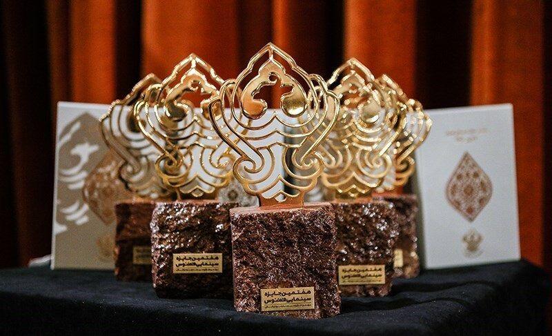 برگزیدگان هشتمین جایزه سینمایی ققنوس معرفی شدند