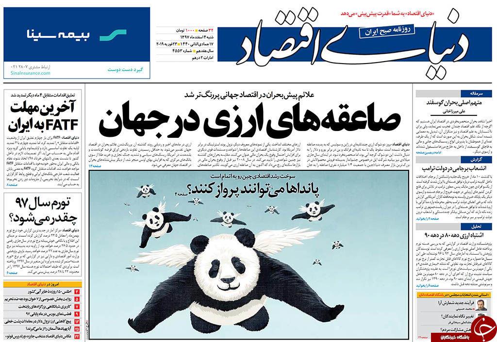 مهلت چهارماهه FATF برای تسلیم ایران!/وام مسکن هست، ولی کم است/باز هم بذل و بخشش از جیب مردم؟