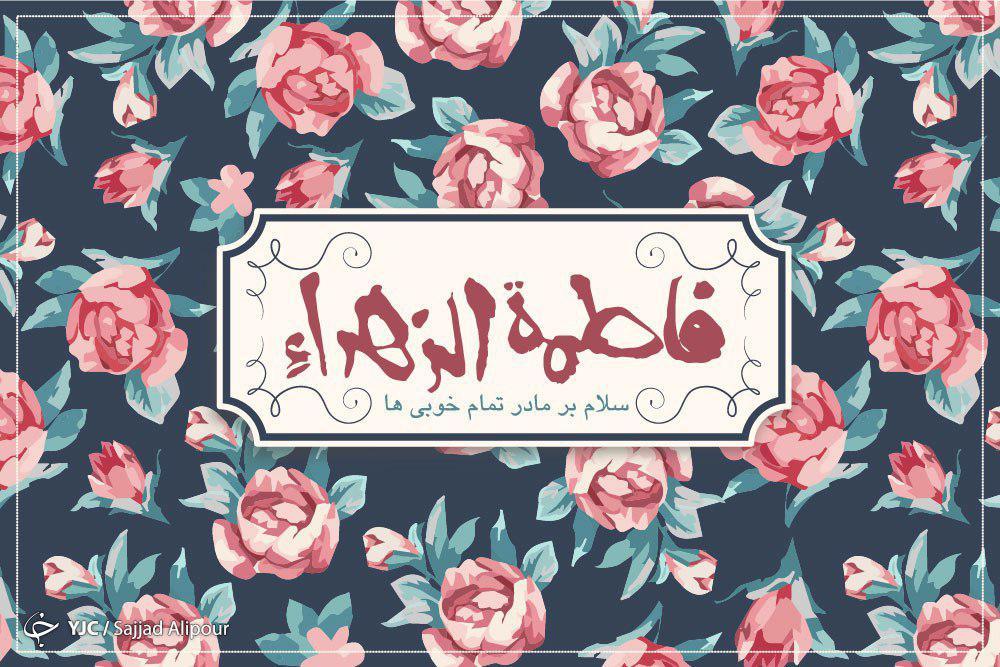 فلسفه شگفت آورِ استشمام بوی بهشت از حضرت زهرا (س) + فیلم