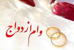 شرایط دریافت «وام ازدواج»۳۰ میلیونی اعلام شد