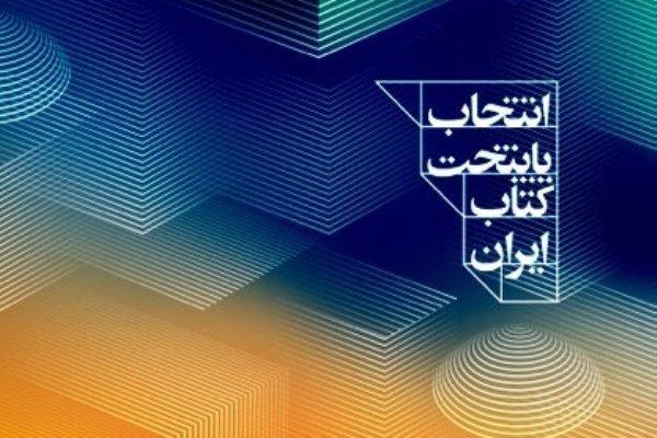 آغاز مراسم اختتامیه و معرفی پنجمین پایتخت کتاب ایران
