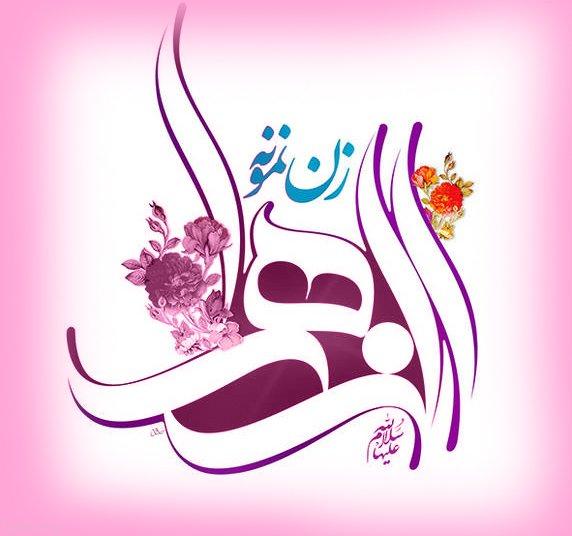 زیباترین والپیپرها ویژه ولادت حضرت زهرا(س) و روز زن