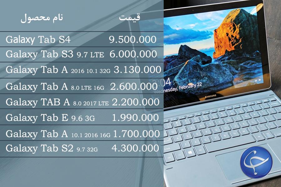 آخرین قیمت انواع تبلت در بازار (تاریخ ۶ اسفند) +جدول