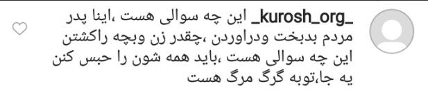 واکنش کاربران به نظرخواهی مجری ضد انقلاب درباره بازگشت عروس داعش/ تو اگر شعور داشتی این سوال را مطرح نمیکردی!