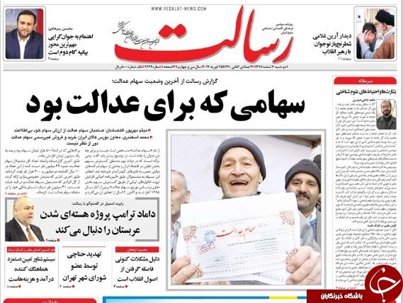 صفحه نخست روزنامههای 6 اسفند؛