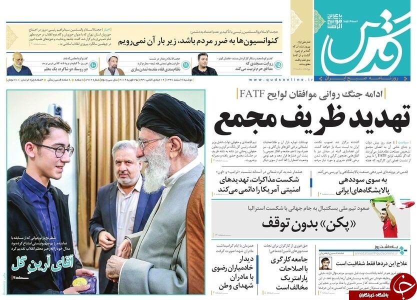 صفحه نخست روزنامههای ۶ اسفند؛