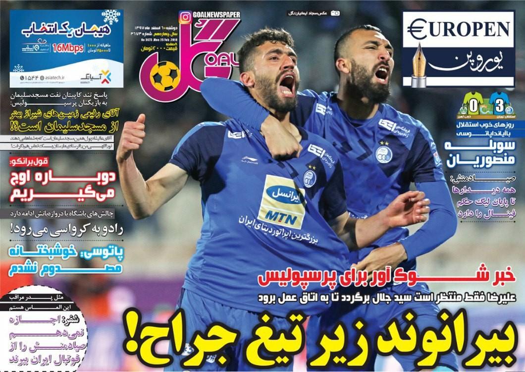 روزنامه گل - ۶ اسفند