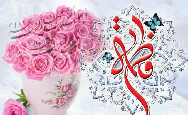 روز مادر میلاد حضرت فاطمه