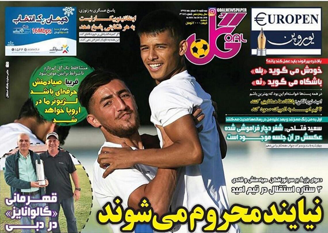 روزنامه گل - ۷ اسفند