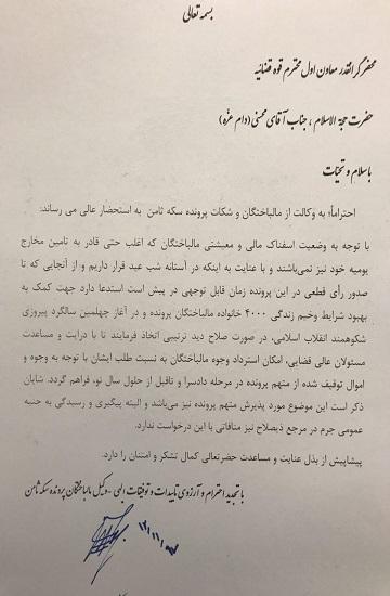 عیدی قوه قضاییه به مالباختگان پرونده سکه ثامن در آستانه عید