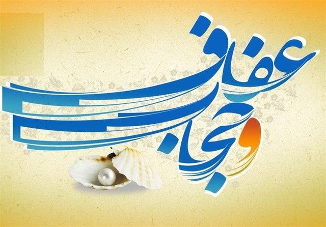 نشست خبری رویداد حجاب و عفاف اسلامی ایرانی سماء برگزار شد