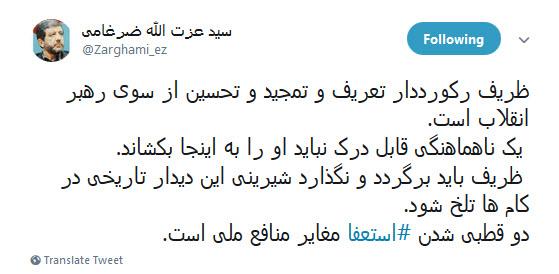 عزت الله ضرغامی :ظریف رکورددار تعریف و تمجید و تحسین از سوی رهبر انقلاب است. +تصویر