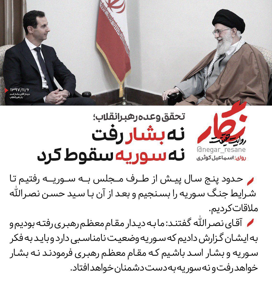 پاسخ رهبر انقلاب درباره وضعیت سوریه و بشار اسد که سیدحسن نصرالله را دلگرم کرد