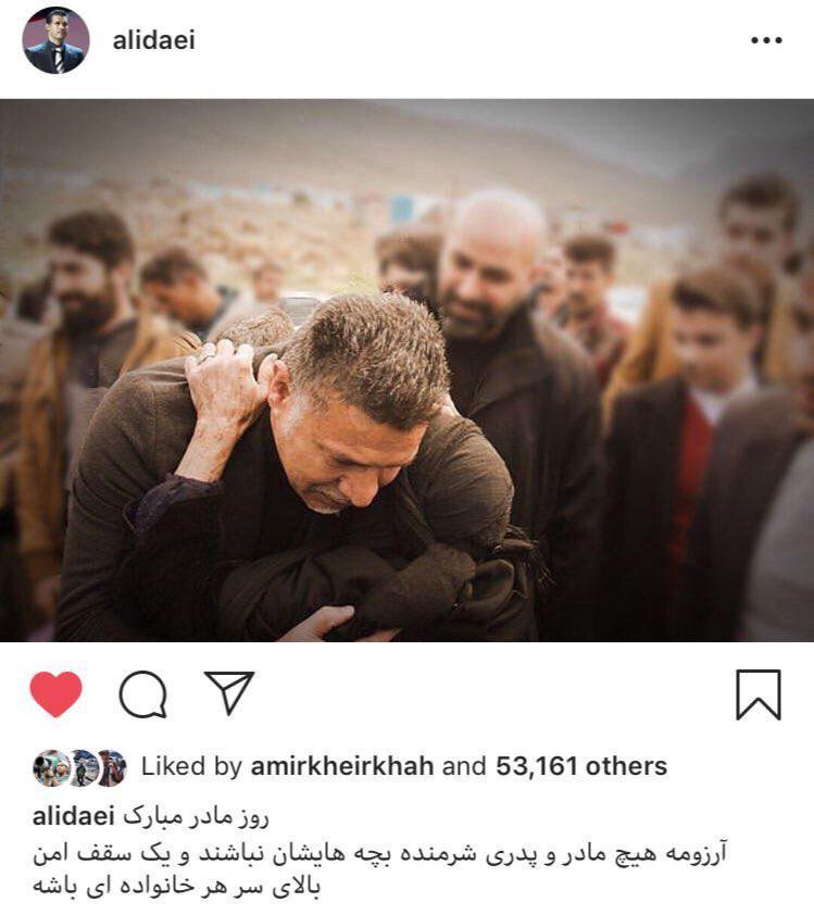 پست احساسی علی دایی به مناسبت روز مادر +عکس