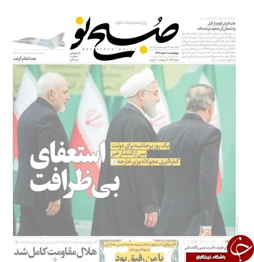 صفحه نخست روزنامههای ۸ اسفند؛