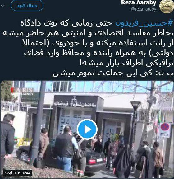 زلزله رسانهای که خودروی ماجرادار «حسین فریدون» به پا کرد! + فیلم