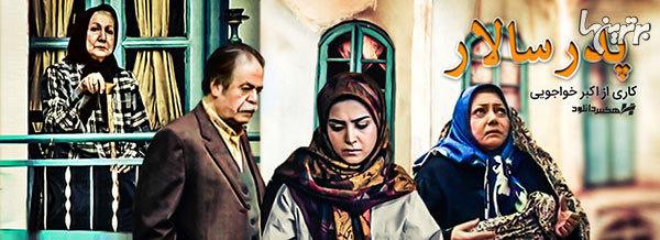 تاثیرگذارترین نقشهای مادرانه در سریالهای ایرانی/ از بانوی اردیبهشت تا زنی فداکار در خانه پدرسالار