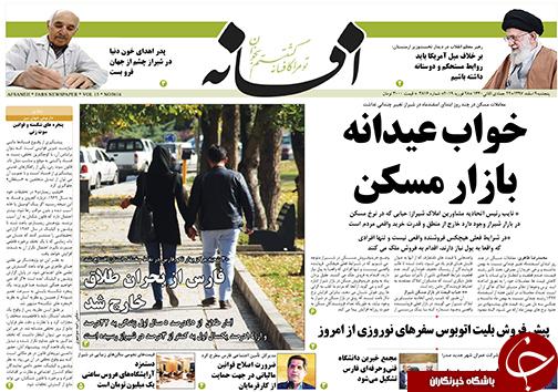 تصاویر صفحه نخست روزنامههای استان فارس ۹ اسفندماه سال ۱۳۹۷