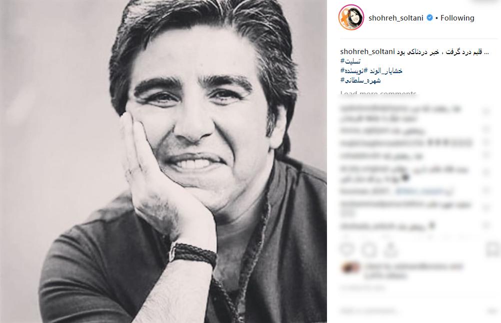 واکنش هنرمندان به درگذشت نویسنده پایتخت