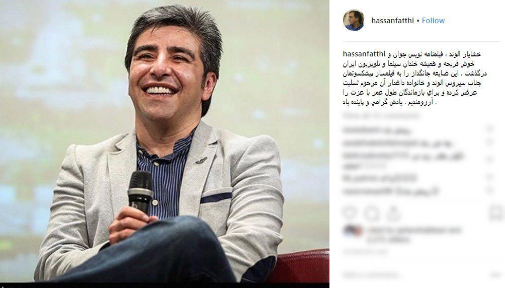 خشایار الوند| واکنش چهرهها به درگذشت نویسنده پایتخت +تصاویر