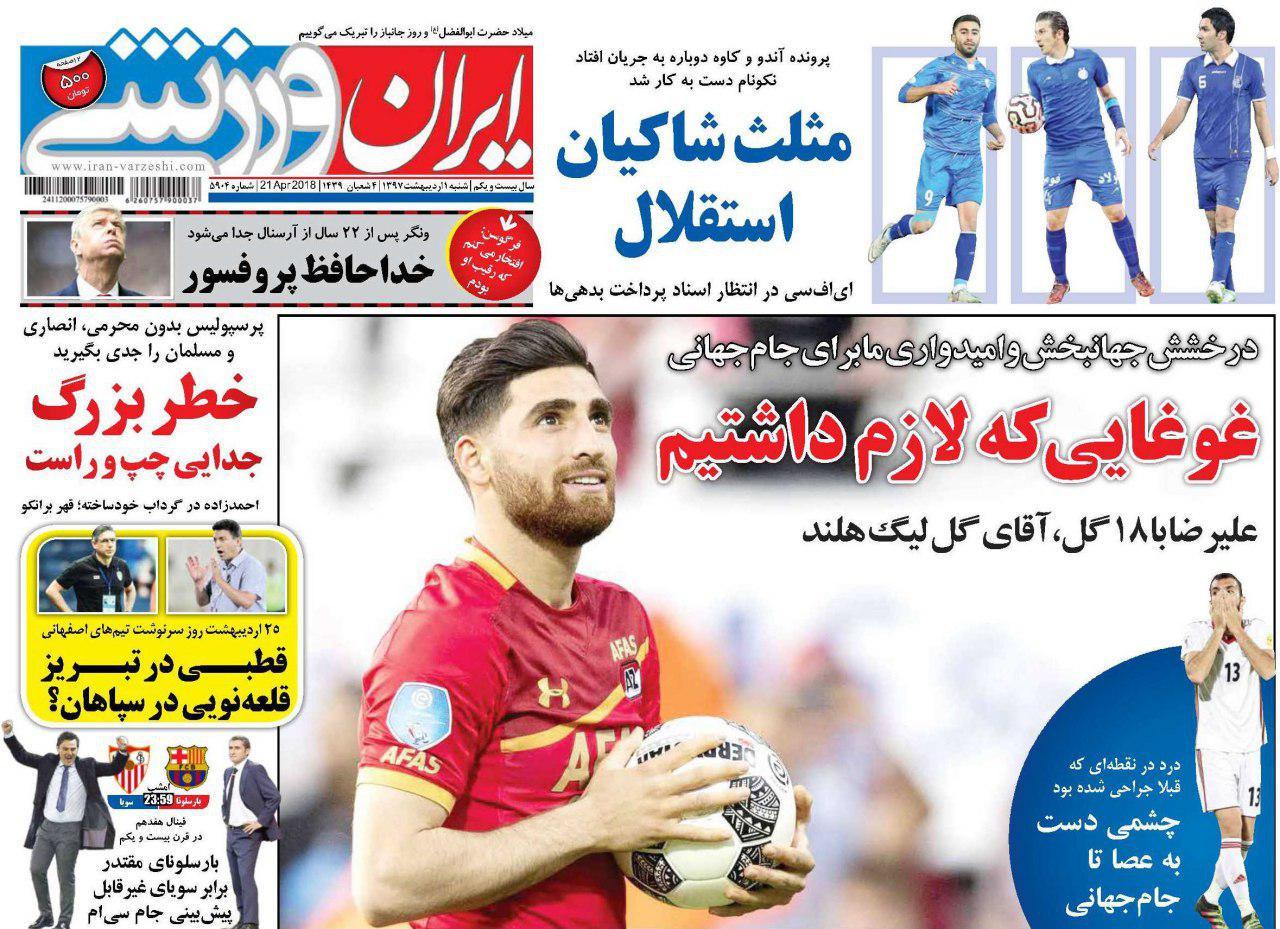 روزنامههای ورزشی یکم اردیبهشت ماه
