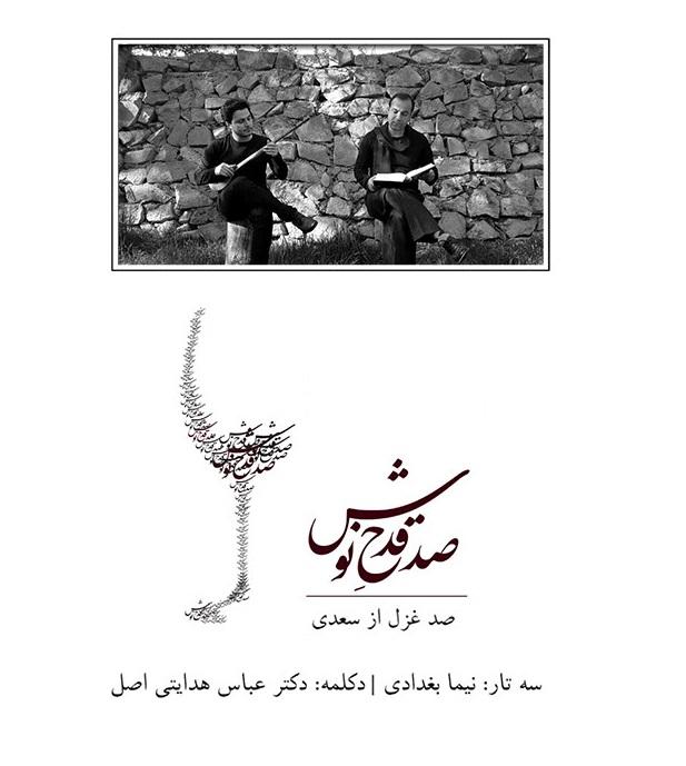 باشگاه خبرنگاران -آلبوم موسیقی «صد قدحِ نوش» همزمان با روز سعدی منتشر شد