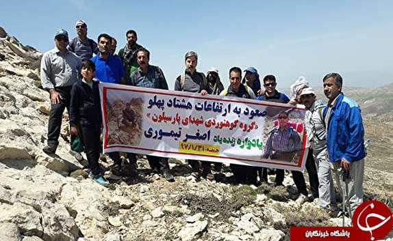 باشگاه خبرنگاران -صعود گروه کوهنوردی شهدای پارسیلون به ارتفاعات هشتادپهلو خرم آباد + تصـاویر