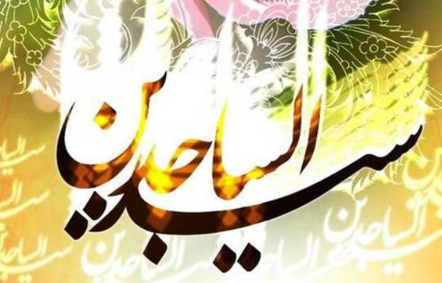 نگاهی به زندگی امام زین العابدین (ع)