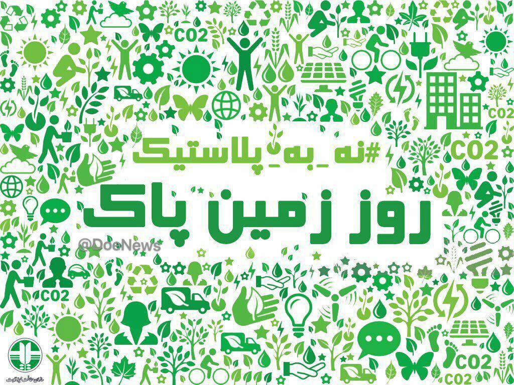 گزارش 2 اردیبهشت //////به آلودگی های پلاستیکی انتهاء دهیم