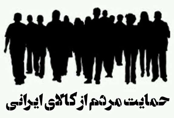 باشگاه خبرنگاران - حمایت از کالای ایرانی حمایت ازغرور و غیرت ایرانیست /بازگشت 30 طرح صنعتی به چرخه تولید استان زنجان