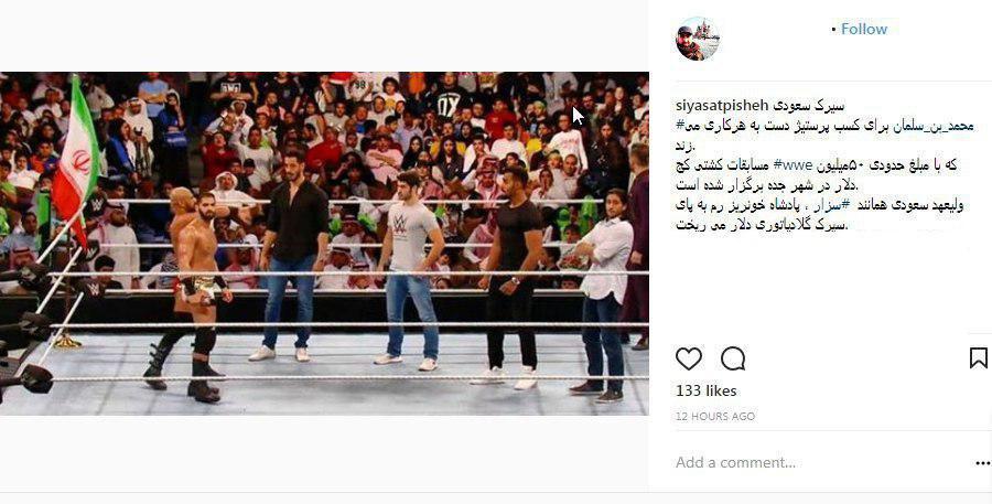 سوتی «شومن» های سعودی – آمریکایی در سیرک کشتی کج جده