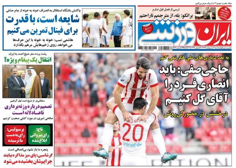 روزنامه های ورزشی یازدهم اردیبهشت ماه