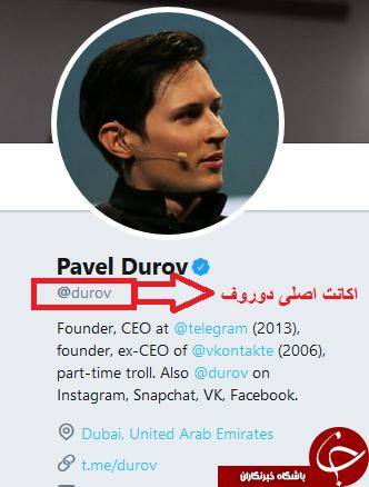 گاف جدید آمدنیوز/ جعل اکانت مدیرعامل تلگرام +تصویر
