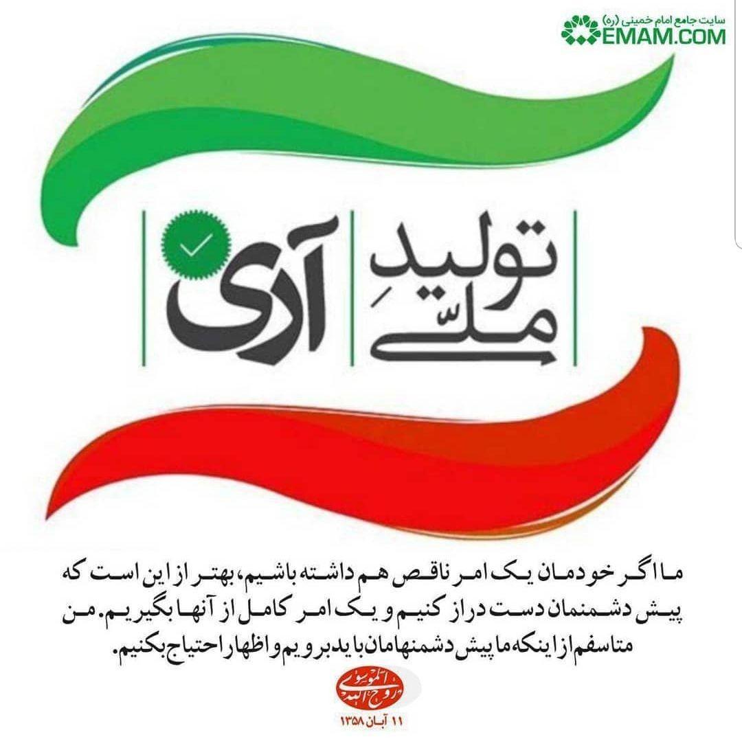 سخن امام خمینی(ره) درباره حمایت از تولید ملی
