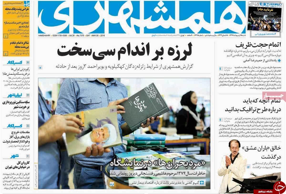 از جواب ظریف به مذاکره مجدد برجام تا باج اروپا از جیب ایران