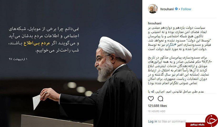 پست اینستاگرامی روحانی در مورد فیلتر شدن تلگرام
