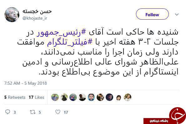 واکنش برادر همسر رهبر انقلاب به پست اینستاگرام روحانی در مورد فیلترینگ تلگرام +عکس