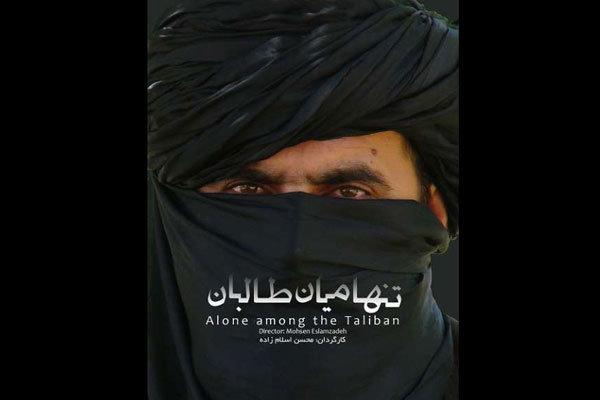 از مستند «تنها میان طالبان» رونمایی می شود