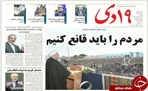 از راه اندازی سامانه توسعه هواشناسی در قم تا خروج از برجام نتیجه دو سر برد ایران