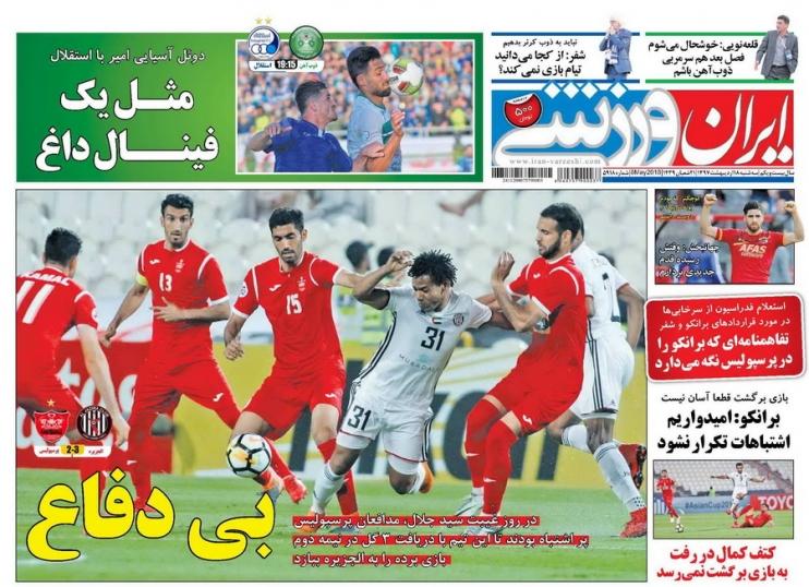 روزنامه های ورزشی هجدهم اردیبهشت ماه