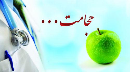 بهترین زمان حجامت از نگاه اسلام