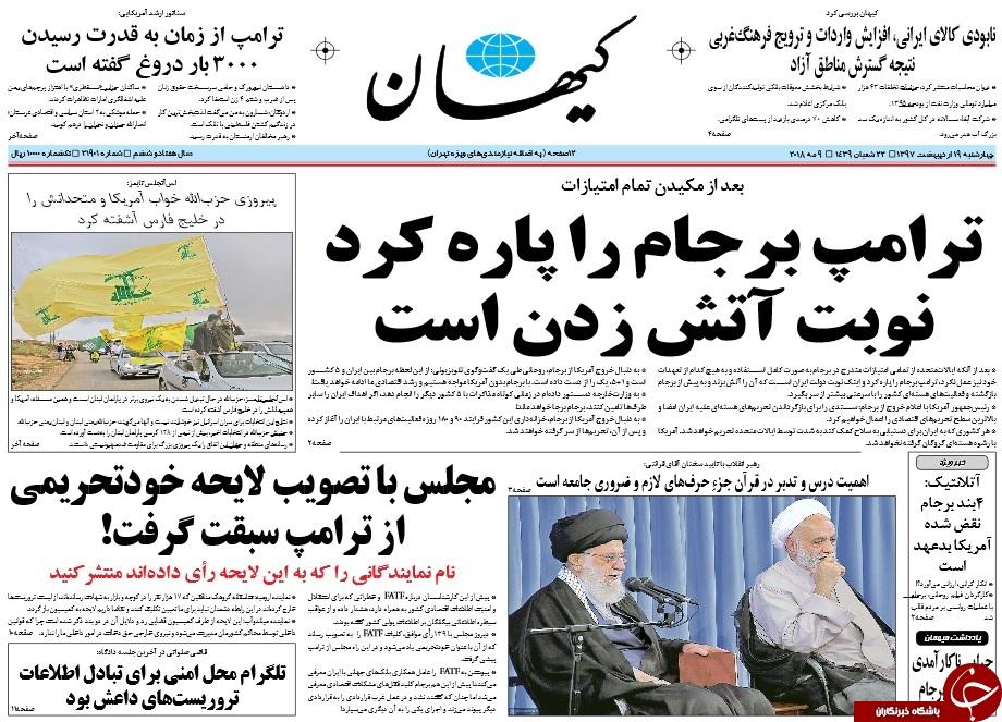 از تصميم منطقي تهران تا چگونگي خنثيشدن بمب داعشي در کوروش