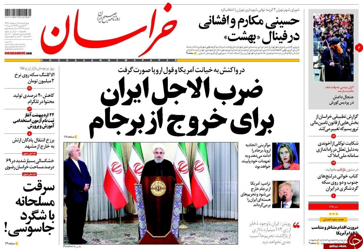 خروج مزاحم از برجام/ ژیمناست ۴ ساله رکورددار ایرانی کیست؟