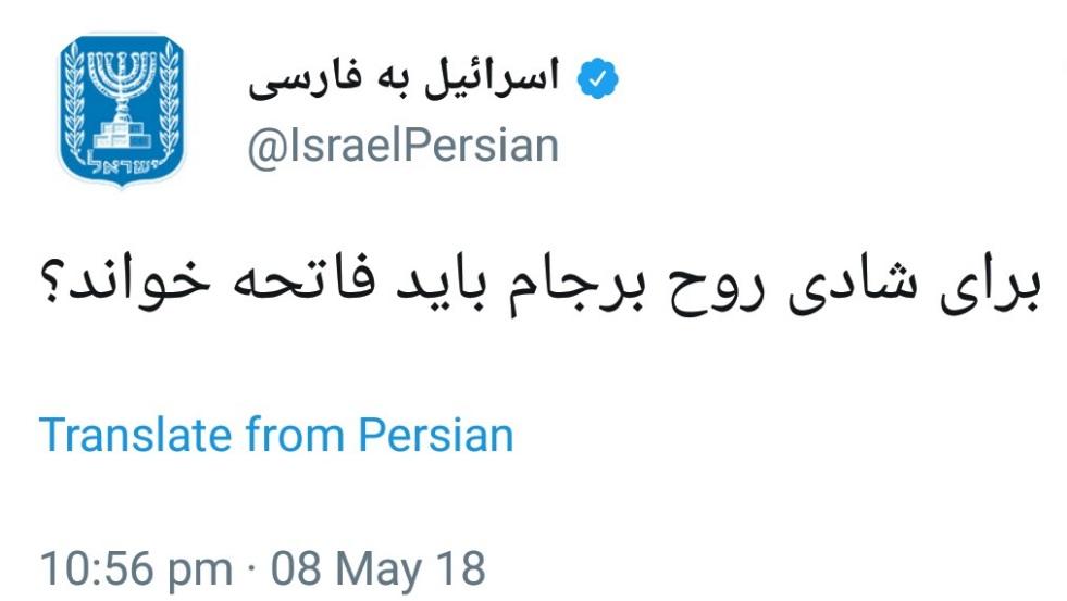 واکنش معنادار وزارت خارجه اسرائیل به خروج آمریکا از برجام با انتشار پیامی به زبان فارسی