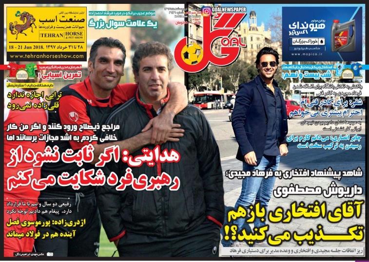 روزنامههای ورزشی دوم اردیبهشت ماه؛