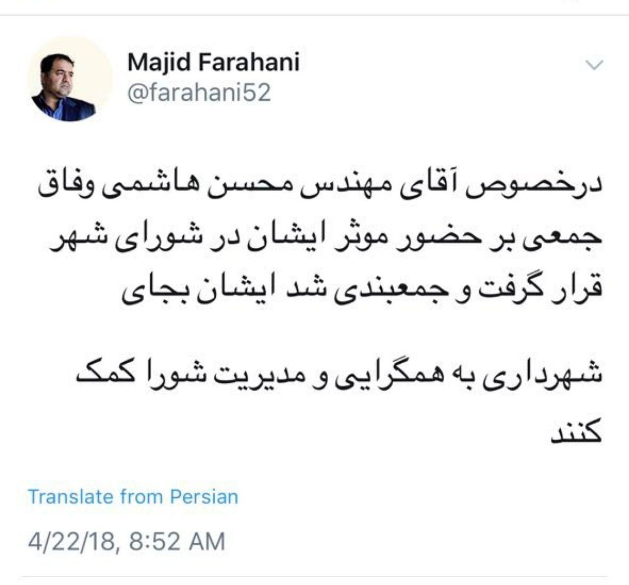 اعطا مطرح کرد؛ شورای شهر با استعفای هاشمی مخالفت کرد/ شهردار شدن آقای رئیس منتفی شد