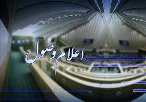 سوال دو تن از نمایندگان از ظریف اعلام وصول شد